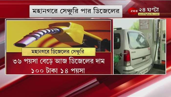 #GoodMorningBangla: Century diesel prices rise in Kolkata, petrol prices rise, public in dire straits   Petrol Diesel